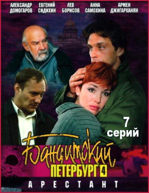 Бандитский Петербург. Фильм 4. Арестант (2003) TVRip