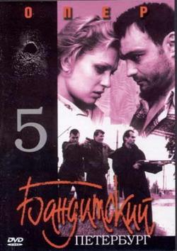 Бандитский Петербург. Фильм 5. Опер / Бандитский Петербург. Фильм 5. Опер (2003) TVRip