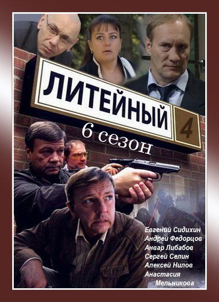петербургские тайны серия 43