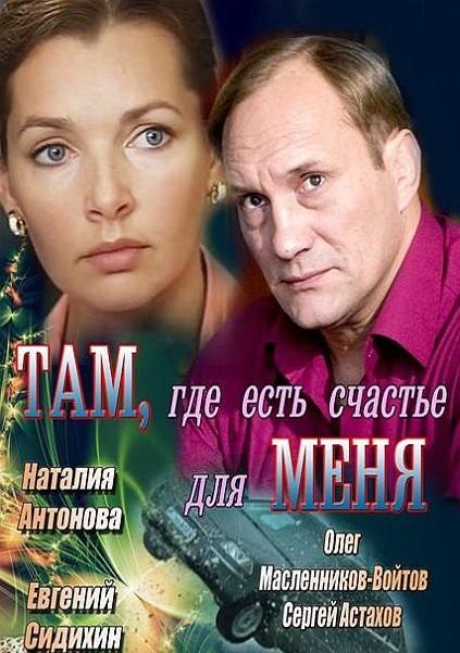 Русское год 2013 премьера 19 мая 2013