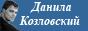 Данила Козловский - сайт актёра театра и кино